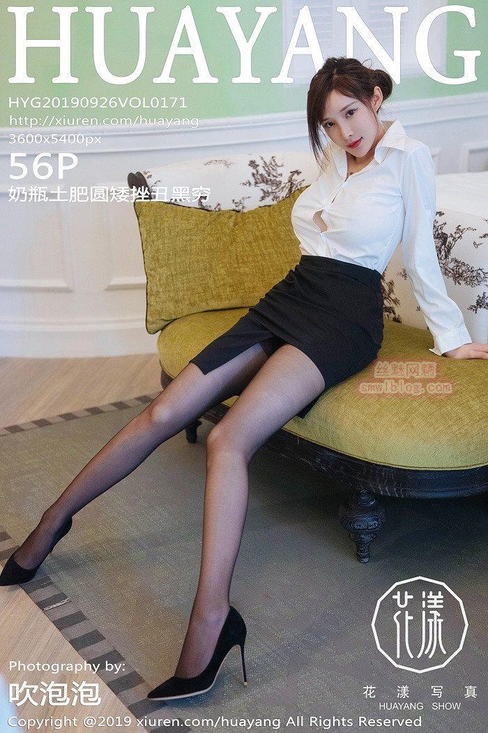 [HuaYang花漾show]2019.09.26 VOL.171 奶瓶土肥圆矮挫丑黑穷[56+1P/403M]